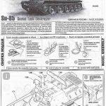 Zvezda-5062-Su-85-Bauanleitung1-150x150 SU-85 in 1:72 von Zvezda #5062