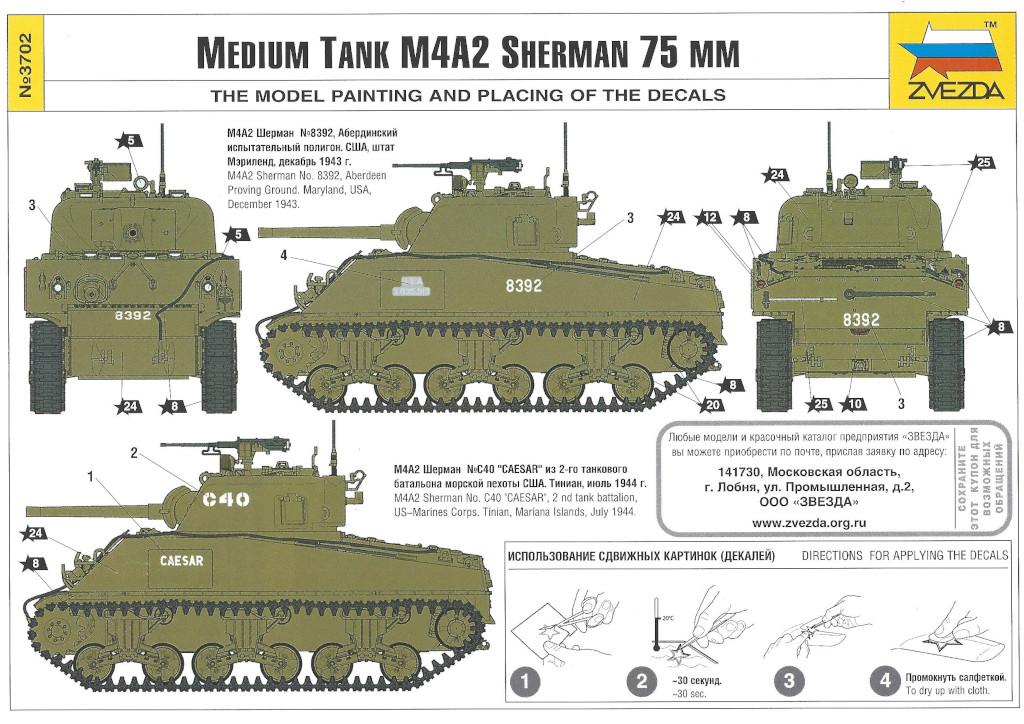 Markierung01 M4A2 Sherman 1:35 Zvezda (#3702)