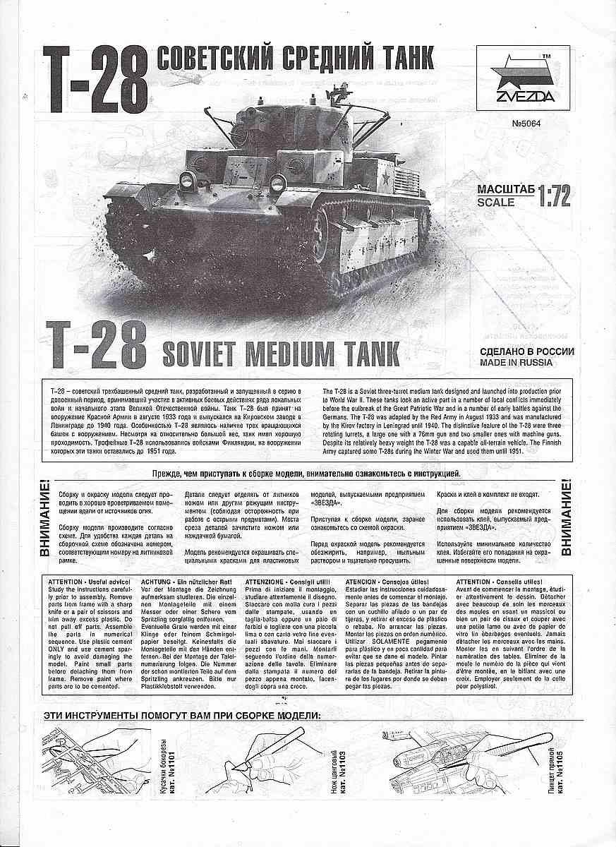 Zvezda-5064-T-28-1zu72-7 T-28 in 1:72 von Zvezda #5064