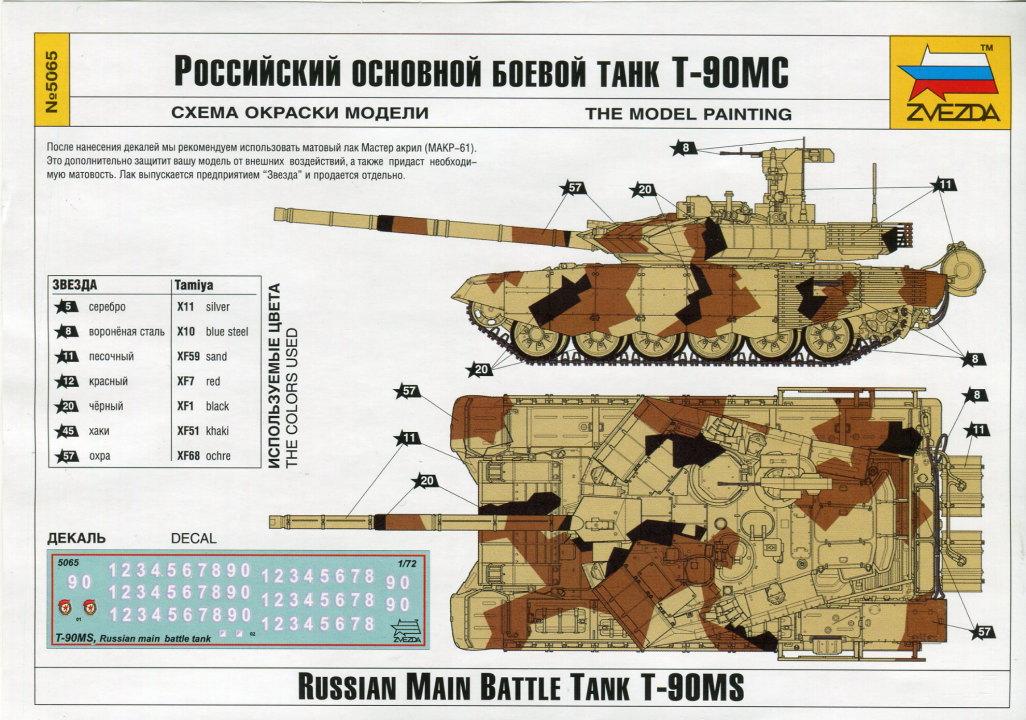 Review_Zvezda_T90MS_28 T-90MS Russian Main Battle Tank - Zvezda 1/72