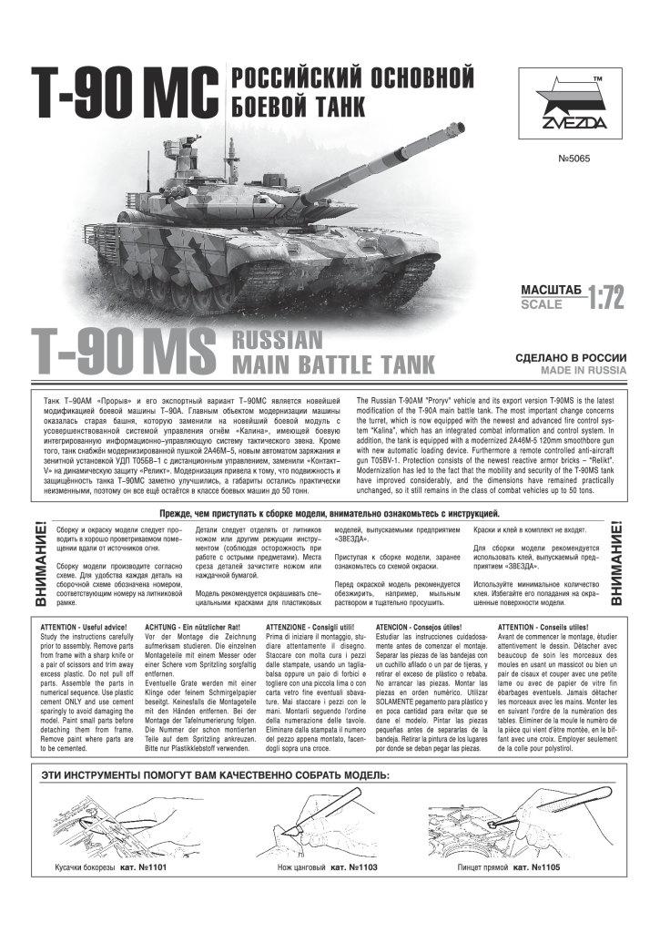 Review_Zvezda_T90MS_30 T-90MS Russian Main Battle Tank - Zvezda 1/72