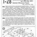 Zvezda-6247-T-28-1zu100-16-150x150 T-28 in 1:100 von Zvezda # 6247