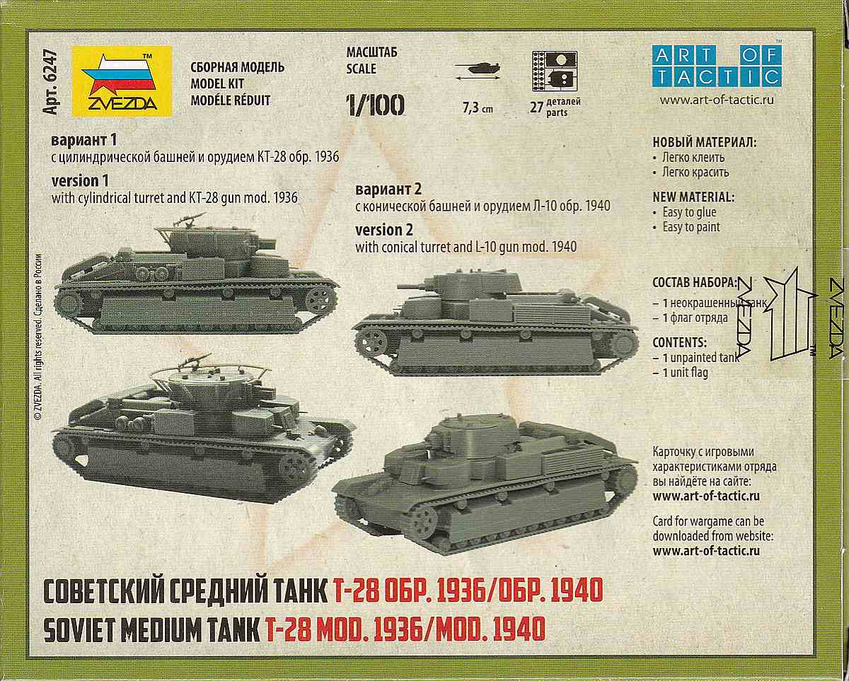 Zvezda-6247-T-28-1zu100-2 T-28 in 1:100 von Zvezda # 6247