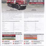 ICM-35519-AC-40-137A-Zil-131-Feuerwehr-21-150x150 AC-40-137A Zil 137 Feuerwehr in 1:35 von ICM # 35519
