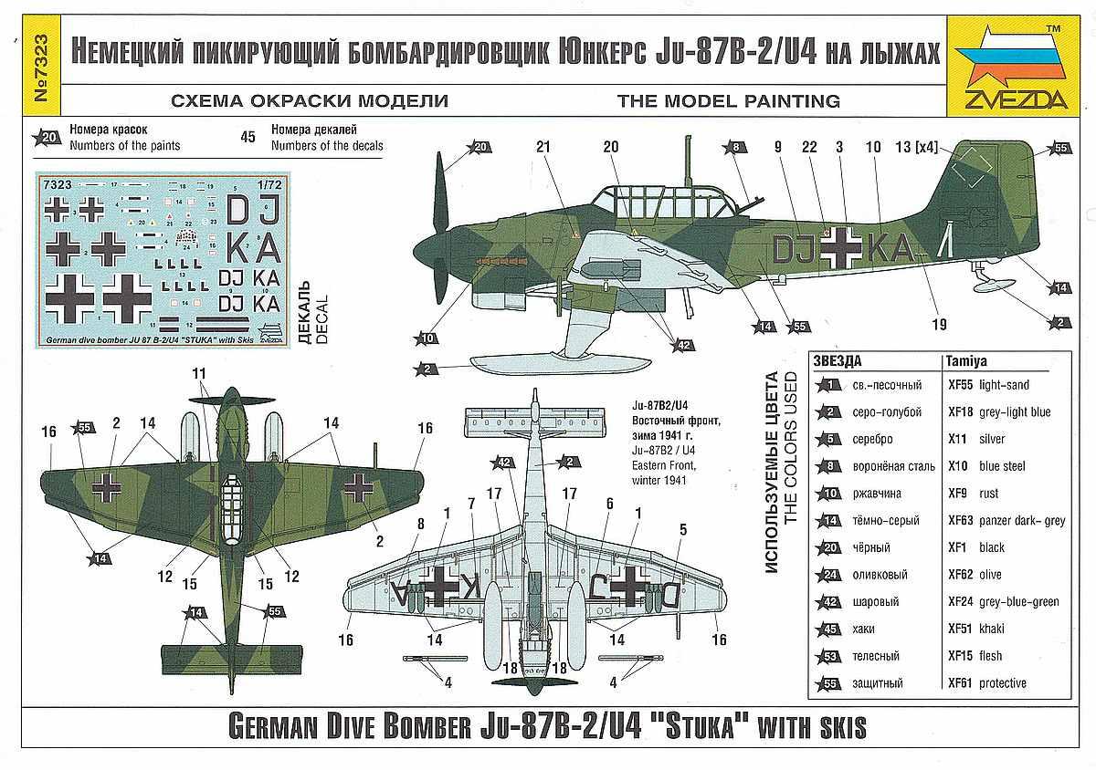 Zvezda-7323-Junkers-Ju-87-with-Skis-34 Junkers Ju 87 with skis in 1:72 von Zvezda # 7323