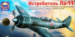 Lavochkin La-11 in 1:48 von ARK Models #AK 48050