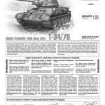 Zvezda-3686-T-34-76-Modell-1942-25-150x150 T-34/76 in 12:35 von Zvezda # 3686