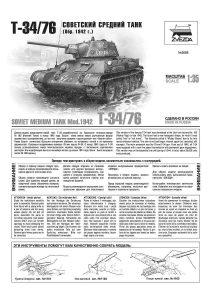 Zvezda-3686-T-34-76-Modell-1942-25-212x300 Zvezda 3686 T-34-76 Modell 1942 (25)