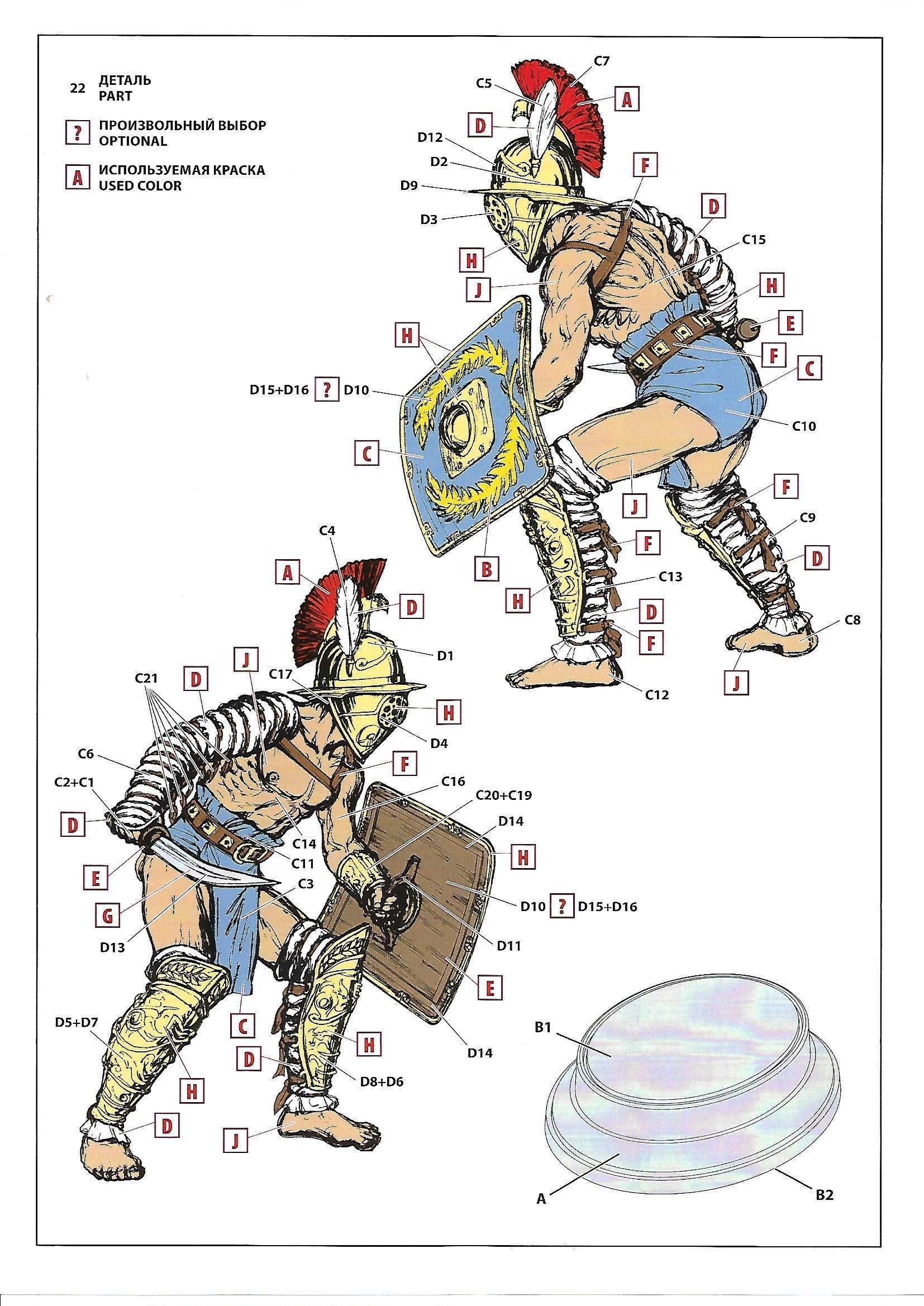 ICM_Gladiator10 Roman Gladiator in 1:16 von ICM
