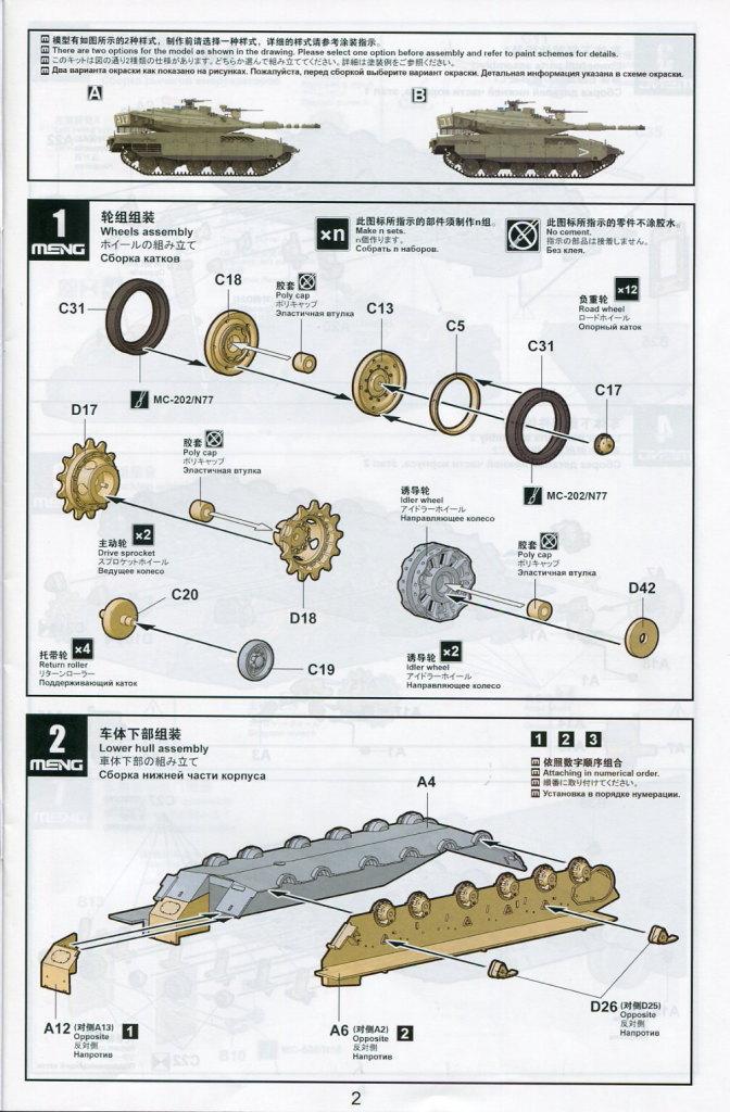 Review_Meng_Merkava_4_066 Merkava Mk.4/4 LIC with NOCHRI-KAL mine roller system - Meng 1/35