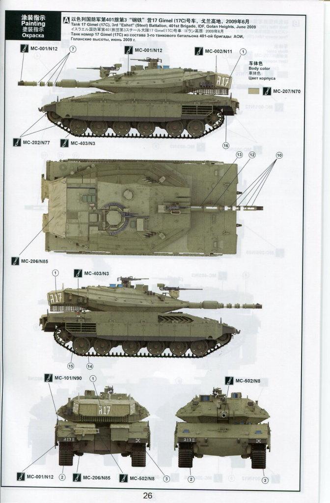 Review_Meng_Merkava_4_090 Merkava Mk.4/4 LIC with NOCHRI-KAL mine roller system - Meng 1/35