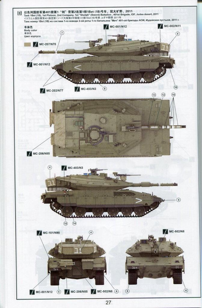 Review_Meng_Merkava_4_091 Merkava Mk.4/4 LIC with NOCHRI-KAL mine roller system - Meng 1/35