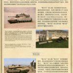Review_Meng_Merkava_4_095-150x150 Merkava Mk.4/4 LIC with NOCHRI-KAL mine roller system - Meng 1/35