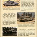 Review_Meng_Merkava_4_096-150x150 Merkava Mk.4/4 LIC with NOCHRI-KAL mine roller system - Meng 1/35