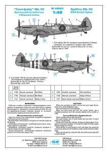 ICM-DS-4802-RAF-Airfield-WW-II-16-212x300 ICM DS 4802 RAF Airfield WW II (16)