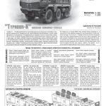 Review_Zvezda_TyphoonK_65-150x150 Typhoon K (Russian MRAP) - Zvezda 1/35