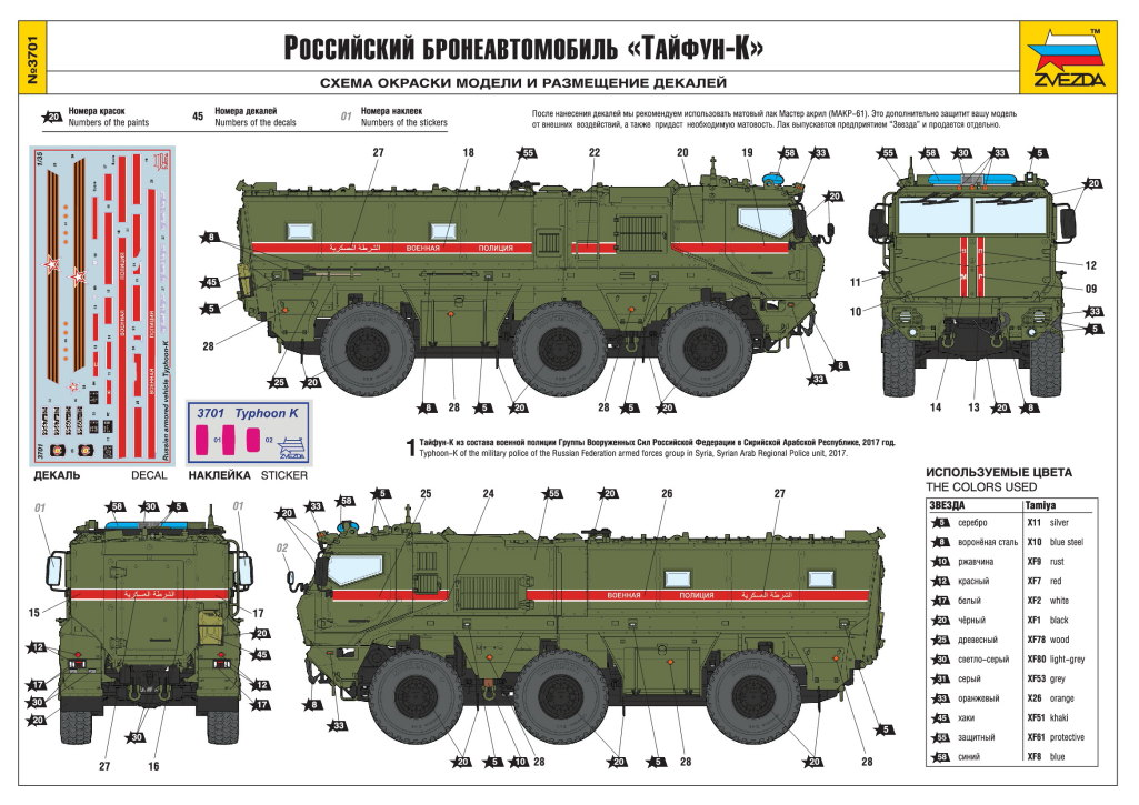 Review_Zvezda_TyphoonK_77 Typhoon K (Russian MRAP) - Zvezda 1/35