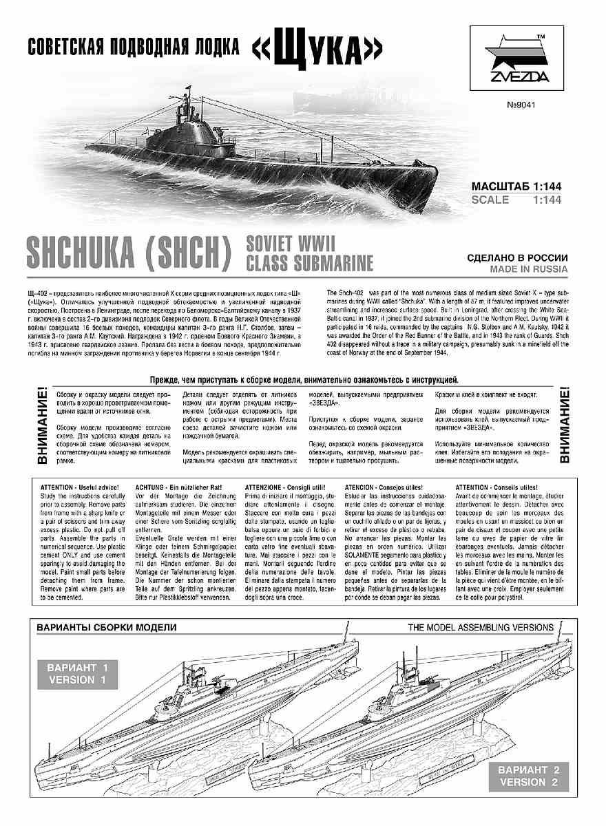 Zvezda-9041-Shchuka-Class-U-Boot-17 Soviet Shchuka Class Submarine in 1:144 von Zvezda #9041