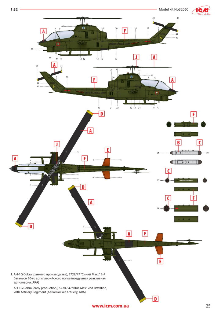 """Review_ICM_AH-1G_early_55 AH-1G """"COBRA"""" (early production) - ICM 1/32"""