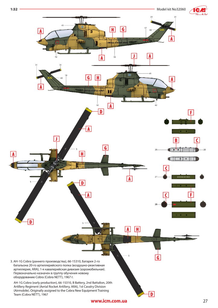 """Review_ICM_AH-1G_early_57 AH-1G """"COBRA"""" (early production) - ICM 1/32"""