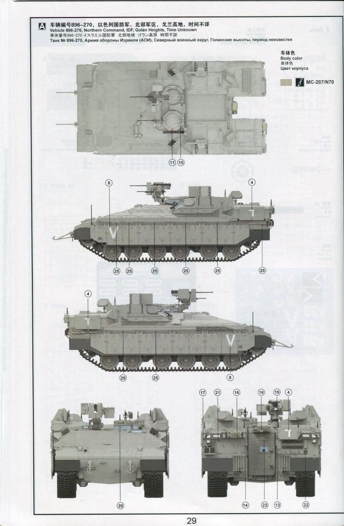 """Review_Meng_Namer_76 israeli heavy armoured personnel carrier """"NAMER"""" - Meng 1/35"""