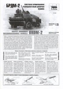 Zvezda-3638-BRDM-2-14-213x300 Zvezda 3638 BRDM-2 (14)
