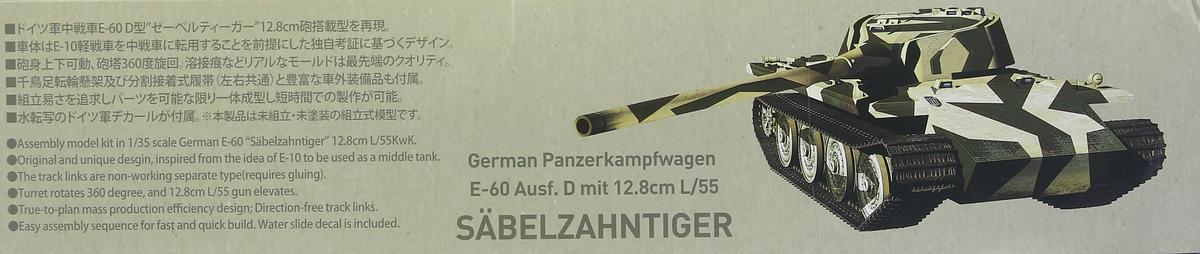 ModelCollect-UA-35021-E-60-Saebelzahntiger-2 E-60 Säbelzahntiger in 1:35 von ModelCollect # UA 35021