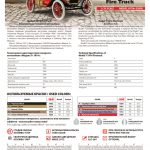 ICM-35605-Ford-Model-T-1914-Fire-Truck-1-150x150 Ford Model T 1914 Fire Truck in 1:35 von ICM # 35605